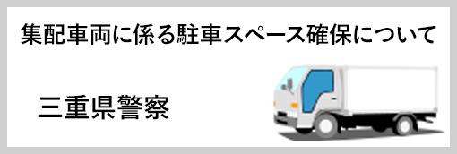 集配車両に係る駐車スペース確保について 三重県警察